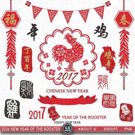 """2017 New Year Of The Rooster """" CHINESE NEW YEAR """" clipart,Chinese Zodiac,Year of the Rooster,Rooster,2017 Chinese New Year,Invitation Cny014 by SAClipArt on Etsy"""