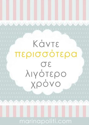 Εχετε δουλεια απο το σπιτι αλλα δεν προλαβαίνετε; http://www.marinapoliti.com/marinas-blog/5 #time #management #efficiency #δουλειααποτοσπιτι #δουλεια #σπιτι #χρονος #μαμαδες #επιτυχια #συμβουλες