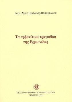 """ΠΑΪΔΟΥΣΗ-ΠΑΠΑΝΤΩΝΙΟΥ, Γιόνα """"Τα αρβανίτικα τραγούδια της Ερμιονίδας"""". Ναύπλιο 1999. ISBN 960-85159-9-8. ©Peloponnesian Folklore Foundation, Nafplion"""