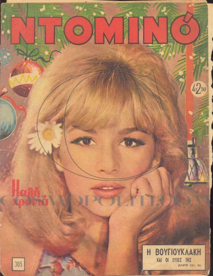 '60s Magazine Covers - '60ς Έξώφυλλα Πρωτοχρονιάς Mε Ελληνίδες Ντίβες!