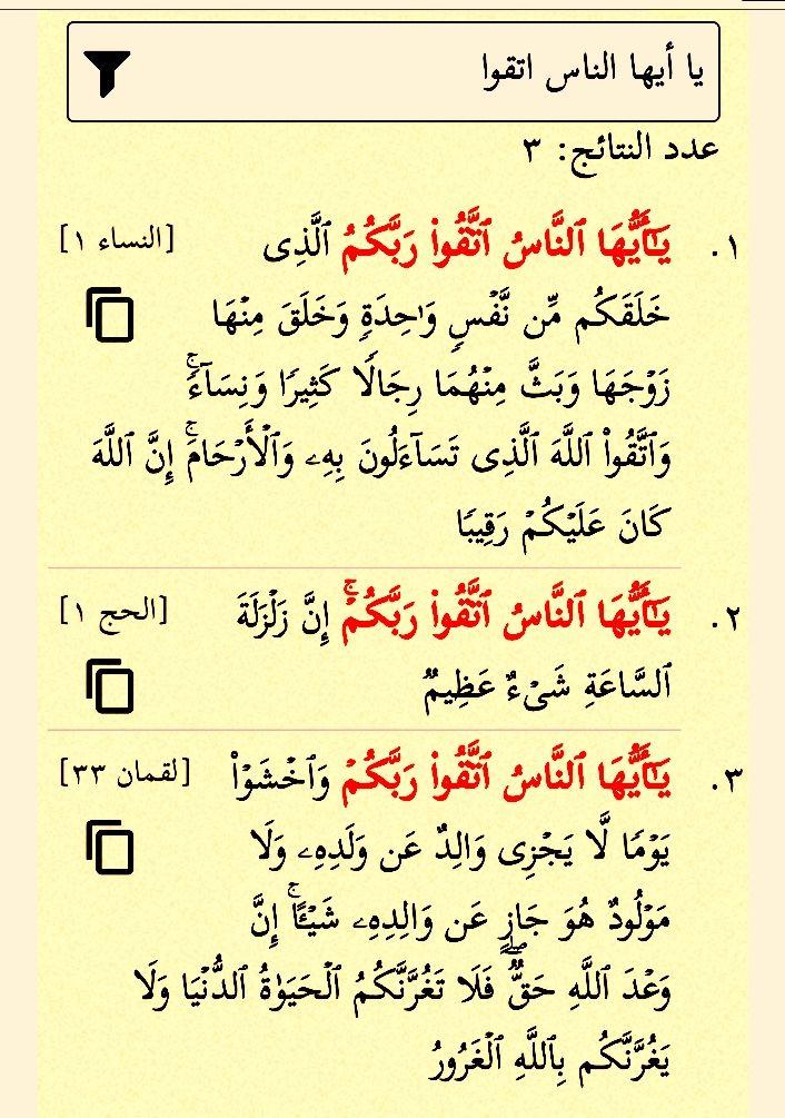 يا أيها الناس اتقوا ربكم ثلاث مرات في القرآن Holy Quran Wisdom Quran