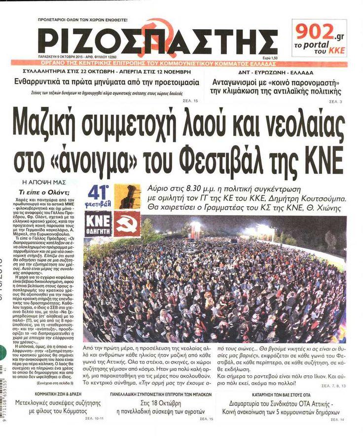 Εφημερίδα ΡΙΖΟΣΠΑΣΤΗΣ - Παρασκευή, 09 Οκτωβρίου 2015