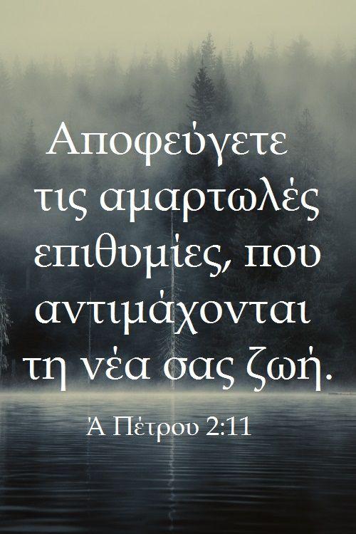 #Εδέμ   Aποφεύγετε   τις αμαρτωλές    επιθυμίες, που    αντιμάχονται τη νέα σας ζωή.       Ά Πέτρου 2:11