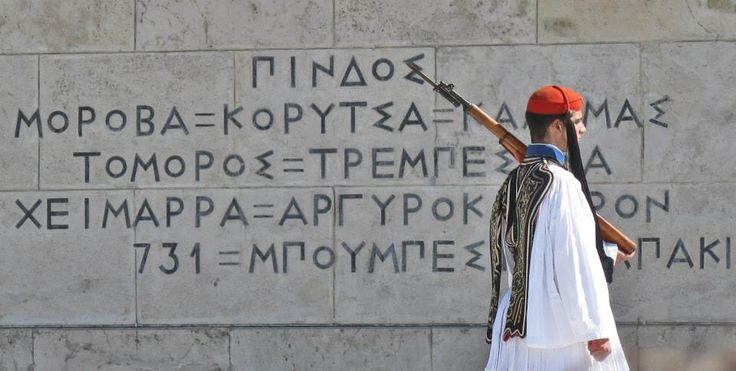Evzonas (from the Presidential Guard) guarding the monument of the Tomb of the Unknown Soldier, Greek Parliament, Athens