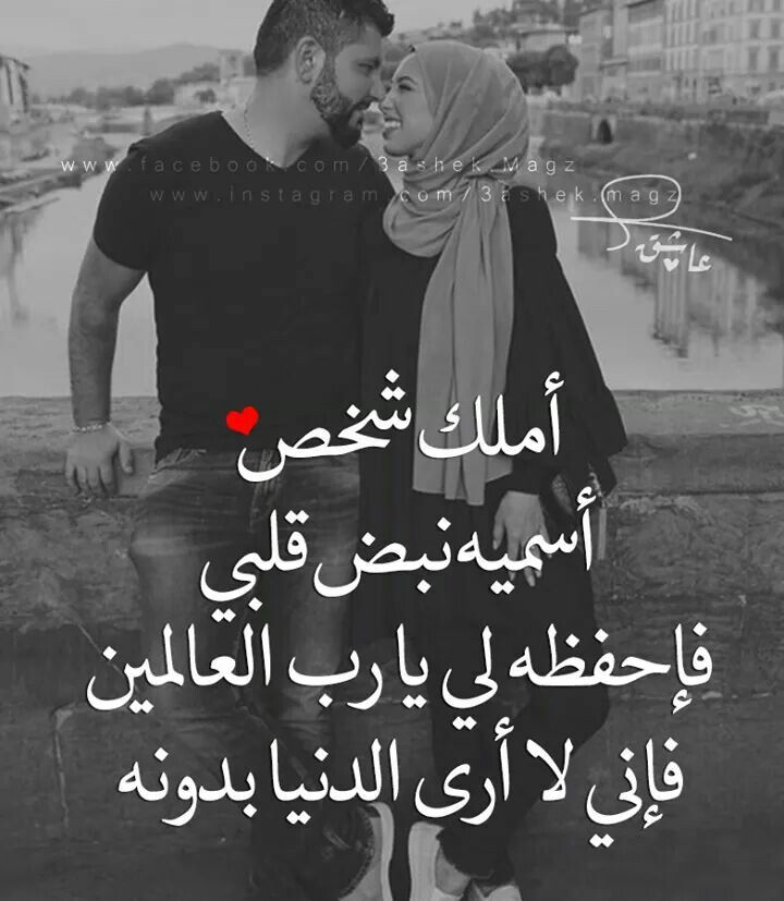 M الله يخليك لى يارب Arabic Love Quotes Love Quotes Couples Quotes For Him