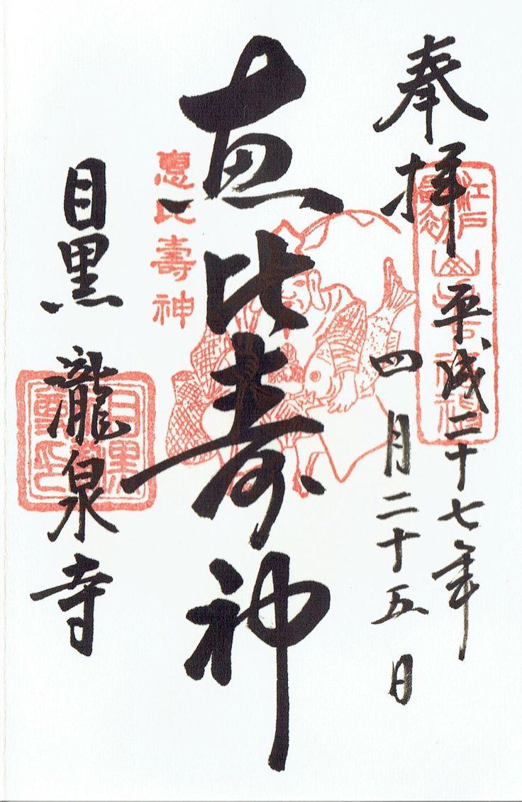 [Taki Izumidera Meguro Fudo (Meguro-ku, Tokyo)] Ebisu