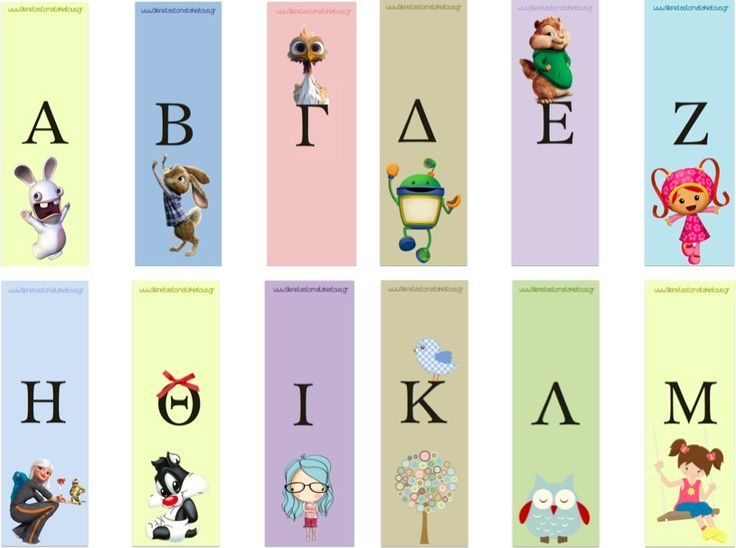 Κάρτες για να μάθω: την Αλφαβήτα, να γράφω το όνομα μου & λεξούλες! Μόνο μια…
