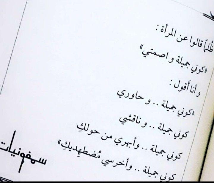 كوني جميله Arabic Quotes Writing Bts Drawings