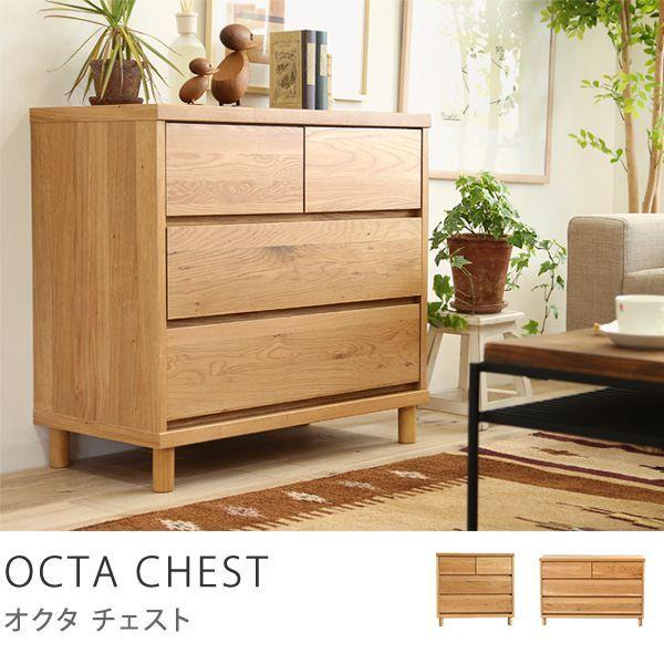 OCTA チェスト 家具・インテリア通販 Re:CENO【リセノ】