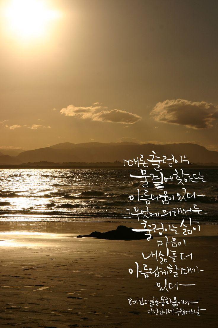 캘리그라피,캘리그라피엽서 Copyrightⓒ Cho-donghwa \email: ludeblue@naver.com \facebook: www.facebook.com/donghwa1 \blog: ludeblue.blog.me