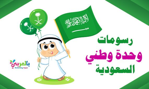 صور ورسومات وحدة وطني السعودية رسم عن اليوم الوطني بالعربي نتعلم In 2021 App