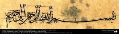 Caligrafía Islámica de Bismillah estilo Thuluth  Ejercicio En el nombre de Dios el Clementísimo el Misericordiosísimo - 9