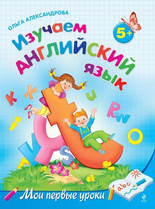 Мобильный LiveInternet Александрова. Изучаем английский язык - для детей от 5 лет | Таня_Одесса - Дневник Таня_Одесса |