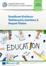 University of the Aegean e-Epimorfosi ΠΡ