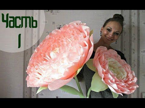 Сегодня наш блогер предлагает видео мастер-класс, в котором расскажет, как сделать ростовой цветок из гофрированной бумаги.