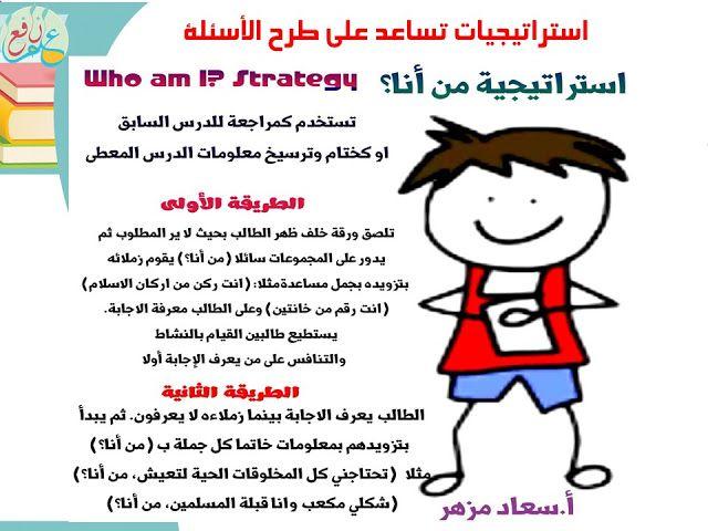 مهارة طرح الأسئلة واستراتيجياته استمارة التعلم النشط 3ilm Nafi3 Fictional Characters Arabic Lessons Comics