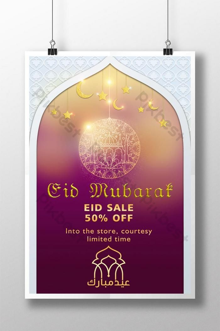 Eid Mubarak Celebration Poster Psd Free Download Pikbest In 2020 Eid Mubarak Greeting Cards Eid Mubarak Eid Mubarak Banner