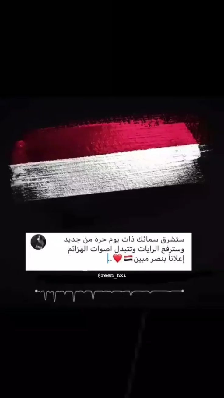 Pin By بنت اليمن On سيبقى نبض قلبي يمنيا Yemen Flag Beautiful Wallpapers Backgrounds Cute Girl Drawing