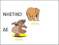 Παροιμιες εικονολεξα για το νηπιαγωγειο σχετικά με τα ζώα-ΑΡΚΟΥΔΑ