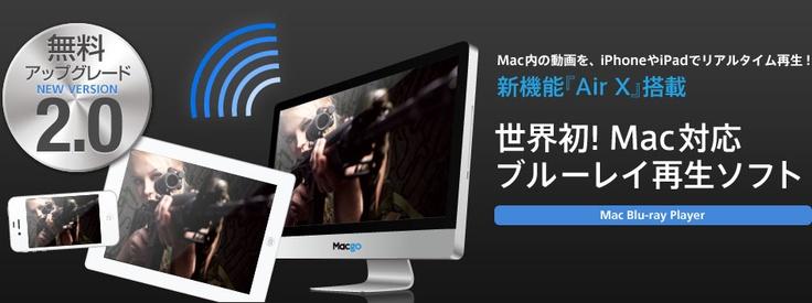 Macでブルーレイが見られる。世界初のMac対応ブルーレイ再生ソフト。Mac Blu-ray Player