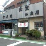 食堂 広島屋 - 白楽/定食・食堂 [食べログ]