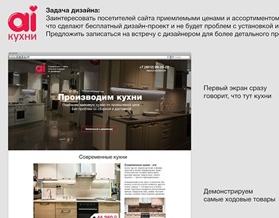 "Check out new work on my @Behance portfolio: ""Сайт кухонь"" http://be.net/gallery/45672907/sajt-kuhon"