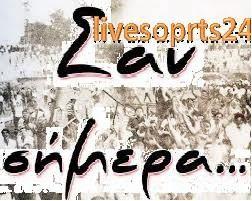 1952 Η ΑΕΚ συντρίβει 6-2 τη γαλική Λιλ, σε φιλικό αγώνα στο Γήπεδο της Νέας Φιλαδέλφειας.