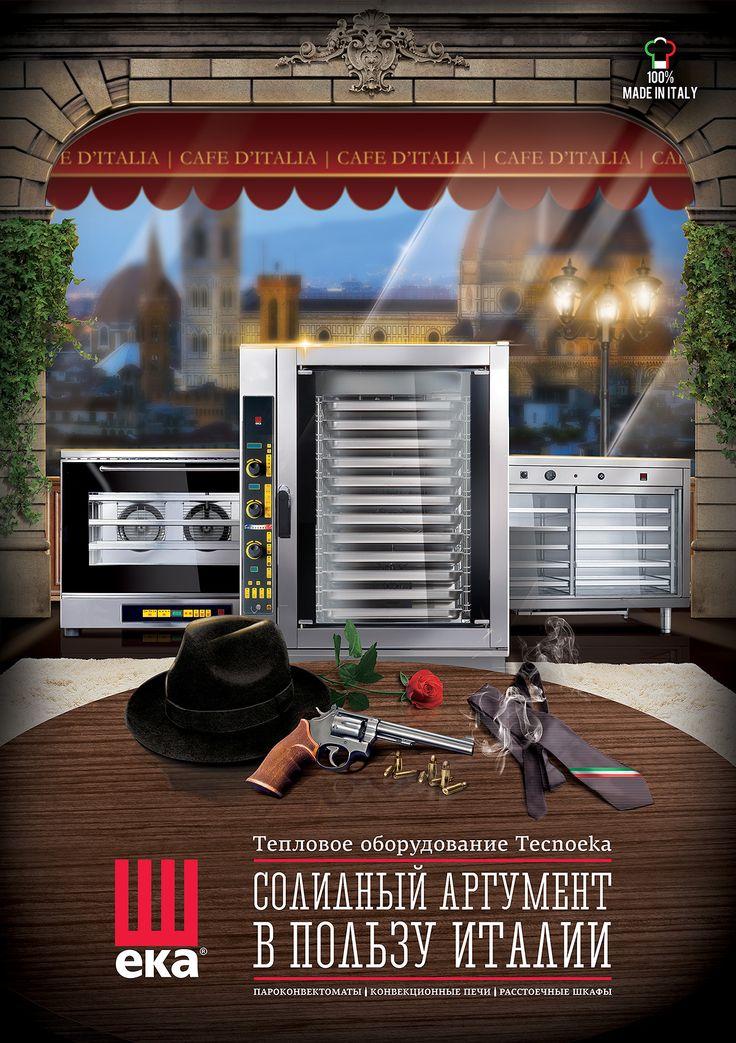 Реклама итальянского оборудования Tecnoeka