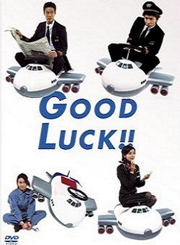 Good Luck!! (TV Series 2003- ????)