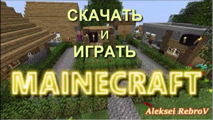 MineCraft Скачать игру установка запуск