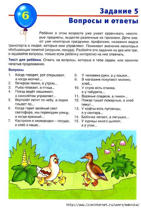 логические задачи для детей 7-8 лет с ответами: 19 тыс изображений найдено в Яндекс.Картинках