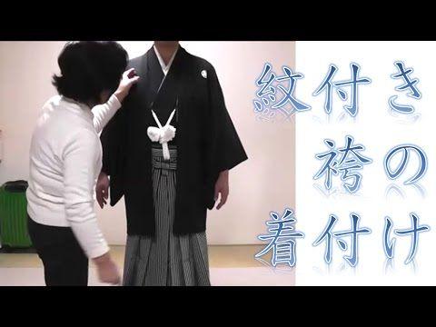 きもの着付動画 【男の着付け:紋付き袴】 着付けを学ぶ、着付のプロになる!留袖、振袖、浴衣、七五三など - YouTube