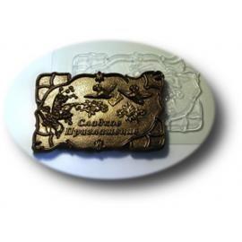 Форма для шоколада, сделает ваш шоколад необычным. С нею легко работать, она удобна в использовании. https://xn----utbcjbgv0e.com.ua/forma-dlja-shokolada-sladkoe-priglashenie.html #мылоопт #мыло_ #красота #польза #мыло_опт #наклейки  #декор #для_мыла #мыловарение #всё_для_мыла #праздники #подарки #для_детей #красота #рукоделие
