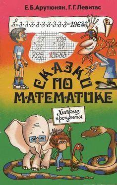 Сказки по математике - Арутюнян Е.Б., Левитас Г.Г.