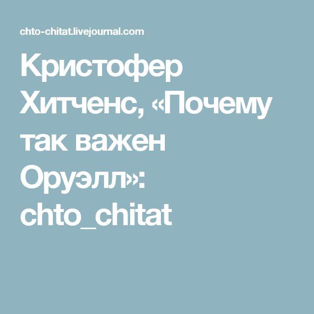 Кристофер Хитченс, «Почему так важен Оруэлл»: chto_chitat