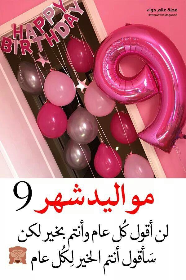 عيد ميلاد سعيد Happy Birthday Foil Balloons Birthday Girl Pictures Happy Birthday Pictures