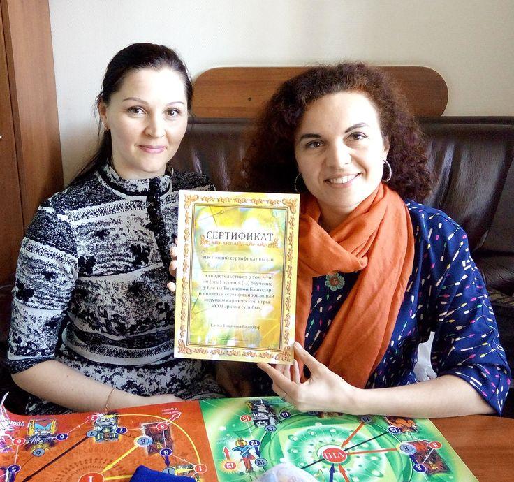 Поздравляю Алексееву Веронику с пройденным обучением! Она овладела новой професией ведущего игры 22 аркана. Желаю процветания, радости, вдохновения.  Благодарных клиентов.                                                                     С уважением Елена Тихонова Благодар.