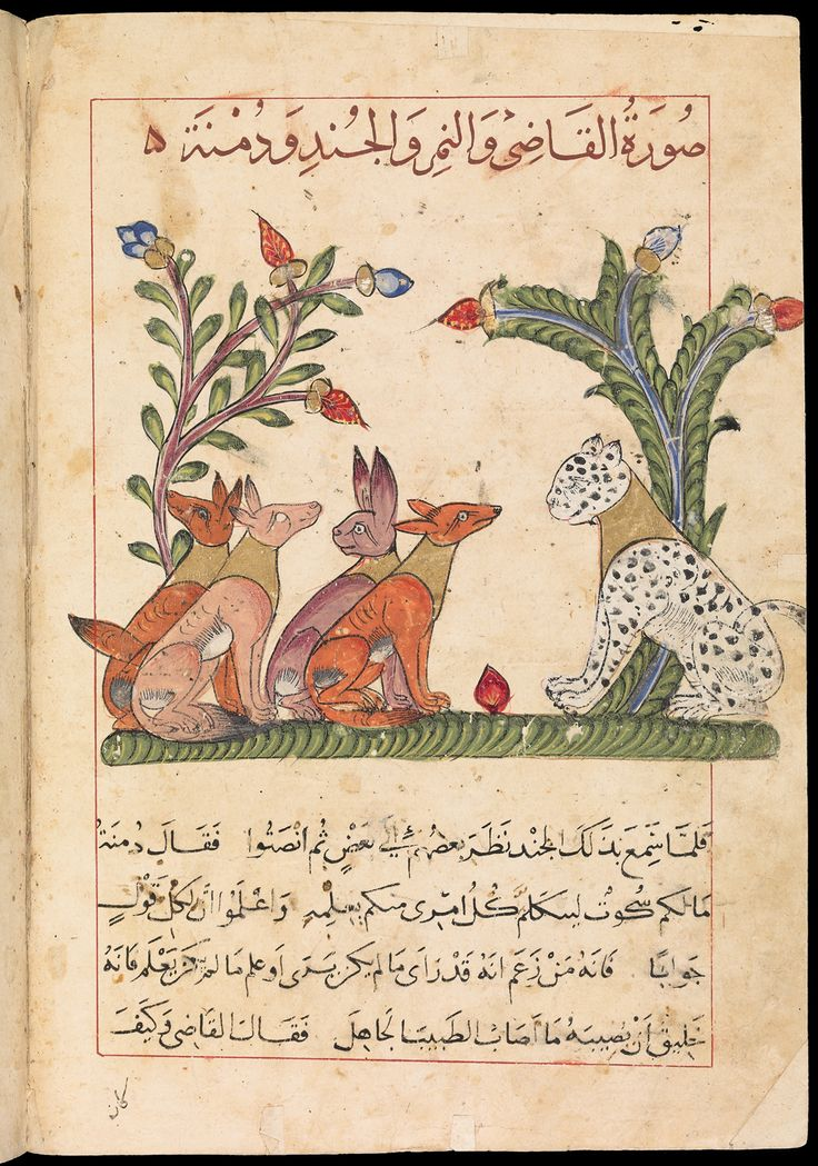 """8th century """"Panchatantra,"""" collection of Indian fables, was translated into Arabic by Persian Ibn al-Muqaffa, titled """"Kalila wa-Dimna"""" after 2 jackals in stories. Here, Dimna the Jackal has plotted to kill Bull, the Lion King's faithful servant and must face the Leopard Judge. Moral: crime doesn't pay"""