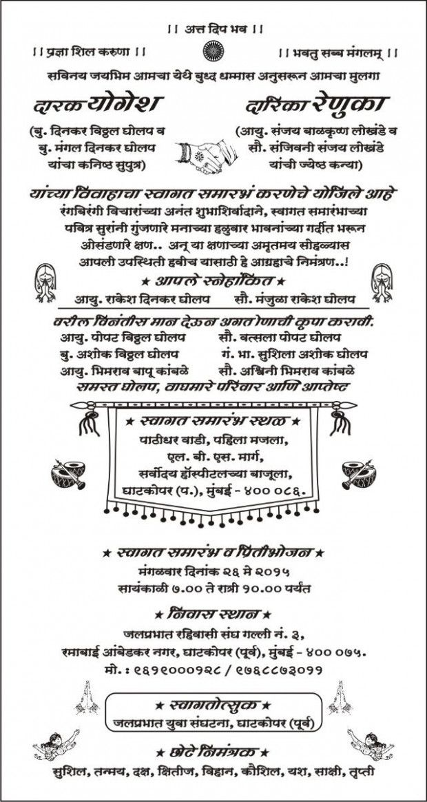 The Seven Steps Needed For Putting Marathi Wedding Invitation Template Into Action Marathi Wedding Card Format Marriage Cards Wedding Invitation Card Design