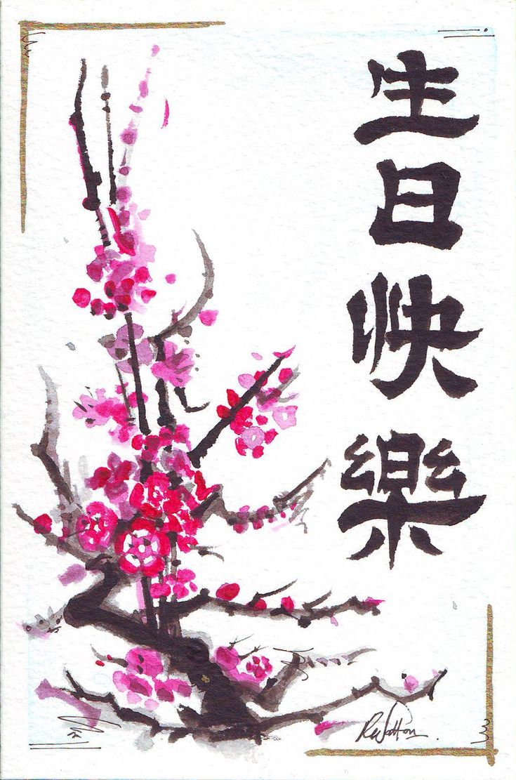 Happy Birthday in Chinese characters