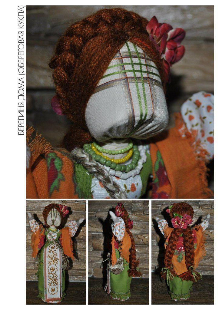 Обереговая Кукла Берегиня. Охраняет дом от злой и негативной энергии.  Материалы: Натуральное дерево, хлопок, лен, хлопковая нить, бечевка, мулине. handmade motanka dolls