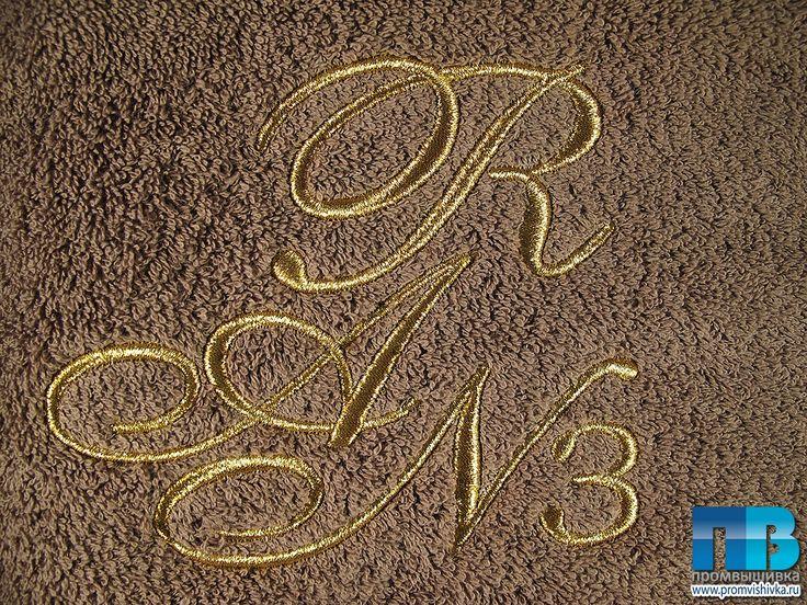 Вышивка инициалов золотыми нитками на махровом полотенце #embroidery #gold #towel