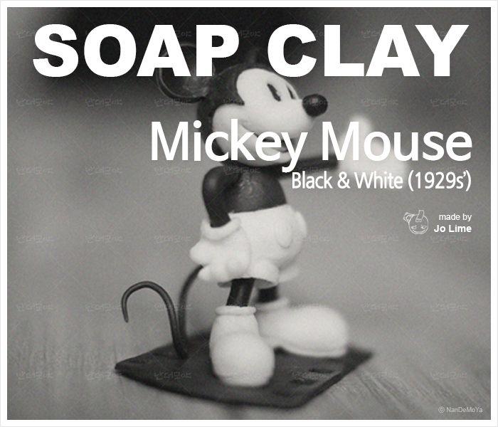 미키마우스 오리지널 원조! 흑백버전 비누 클레이 피규어 / Making 조라임 / Photo&Edit 조빈치 / Mickey Mouse Black & White (1929s') / SOUP CLAY