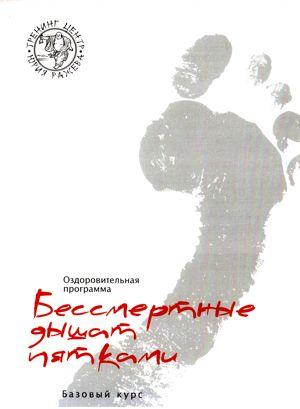 Бессмертные дышат пятками - http://razhev.com/bessmertnye-dyshat-pyatkami/