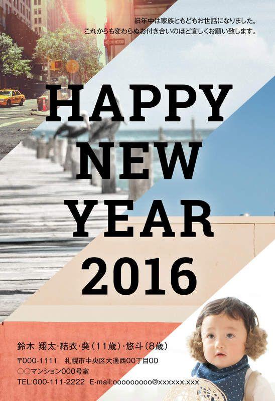 年賀状なら年賀家族2016 <公式>サイト|上級レイアウト