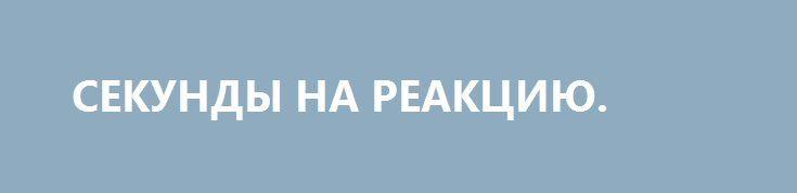 СЕКУНДЫ НА РЕАКЦИЮ. http://rusdozor.ru/2017/01/21/sekundy-na-reakciyu/  Как гиперзвуковые технологии изменят облик российской армии  Россия продвинулась в разработке гиперзвукового оружия, которое будет сложно обнаружить современными средствами радиолокации. По словам замминистра обороны страны Юрия Борисова, армия уже начинает внедрять вооружения нового поколения. Над разработкой гиперзвуковых технологий работают ...