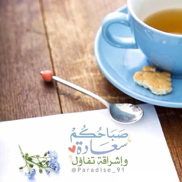 صباحكم سعادة Beautiful Morning Messages Good Morning Greetings Morning Greeting