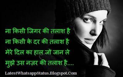 Top 3 Flirting Whatsapp Hindi Shayari