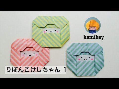【折り紙】りぼんこけしちゃん1 Origami Kokeshi doll with a bow 1