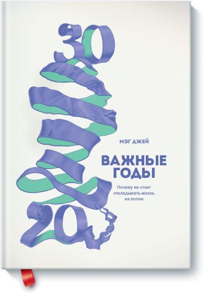 Книгу Важные годы можно купить в бумажном формате — 590 ք, электронном формате eBook (epub, pdf, mobi) — 349 ք.